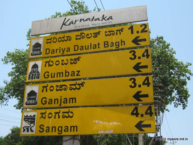 Places in Srirangapatna